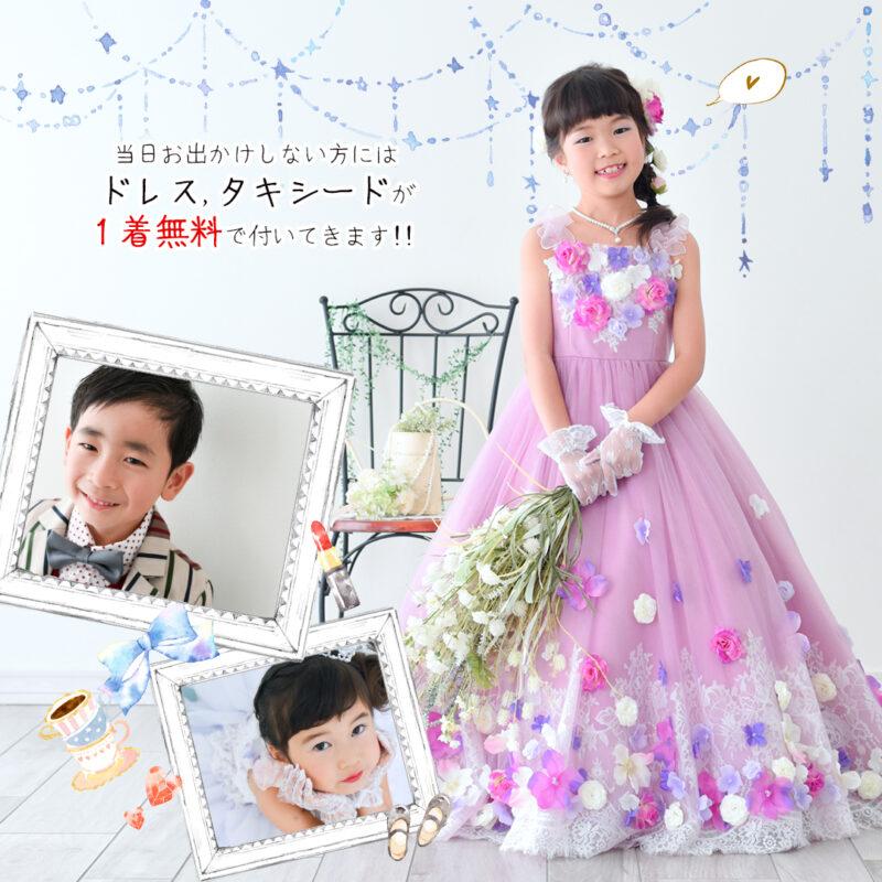 七五三 3歳 5歳 7歳 ドレス レンタル 衣装 展示会 相談会 予約はWebで WEB