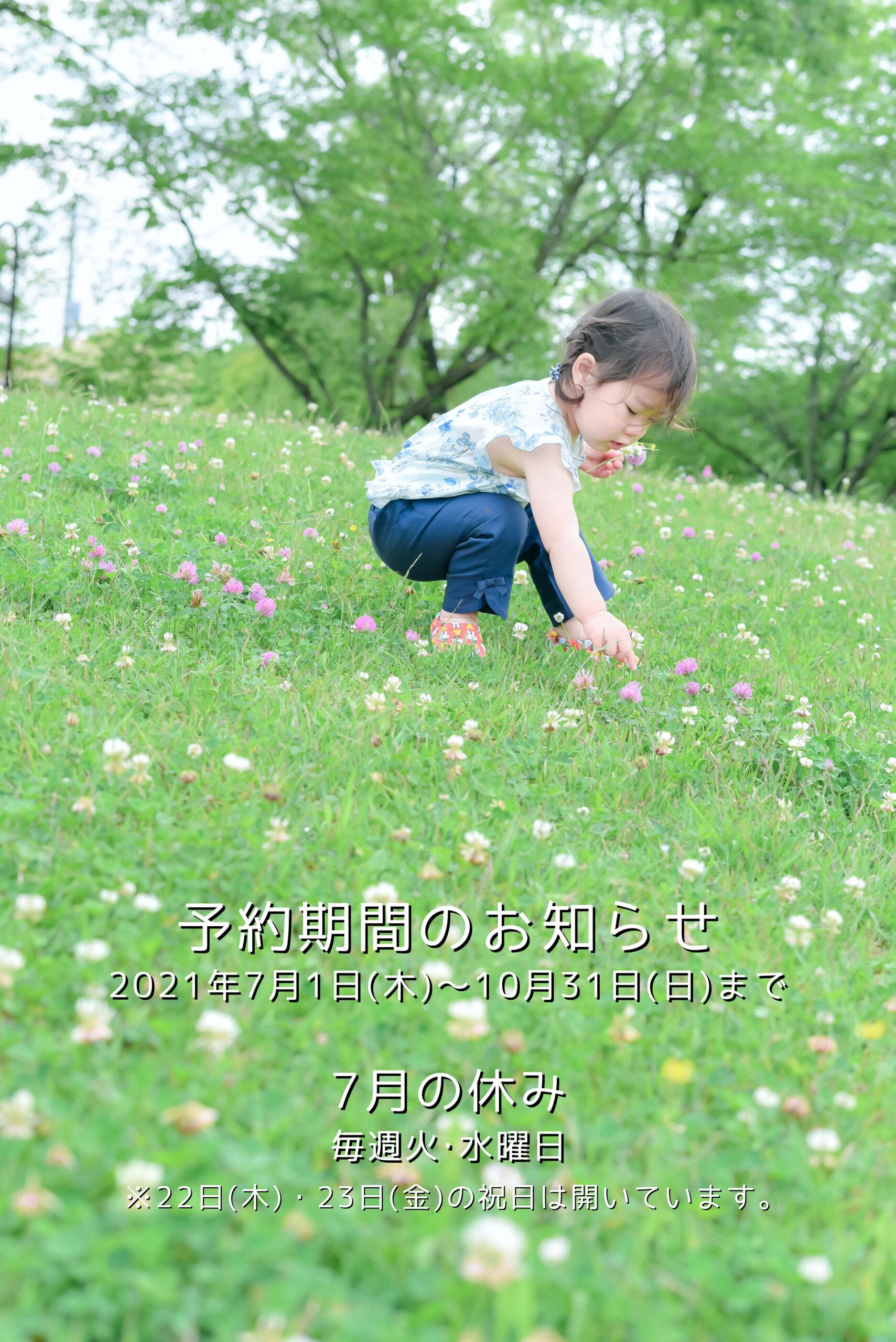 宇都宮フォトスタジオ フォトジェニックサクラスタジオ バースデーフォト 2歳お誕生日おめでとう 公園でお花摘み