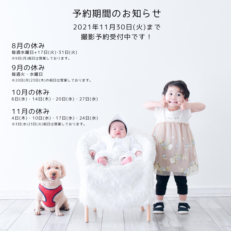 フォトジェニック 写真スタジオ お宮参り撮影 宇都宮写真館